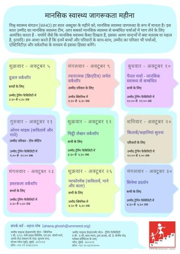 MH Awareness Hindi
