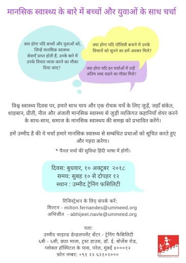 MH_Panel_Hindi_final