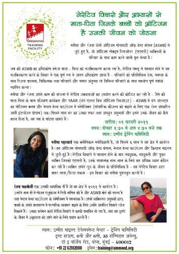 narrative gathering feb hindi edited - 01212019