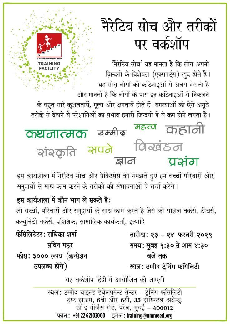 ntworkshop hindi -01152019