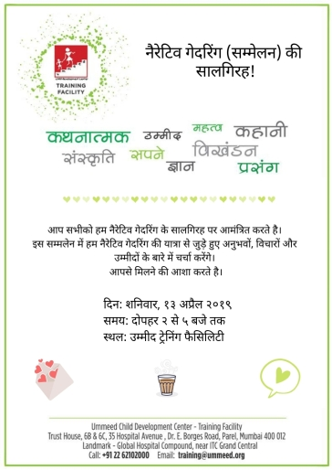 NarrativeGathering_Apr2019_Hindi